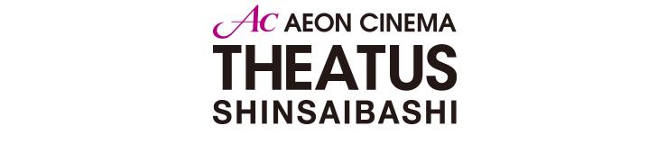 Theaters Shinsaibashi