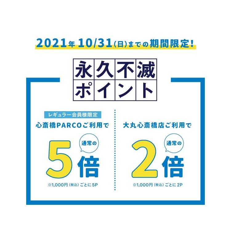 The eternal immortal point improves by the use in Shinsaibashi PARCO, Daimaru Shinsaibashi!