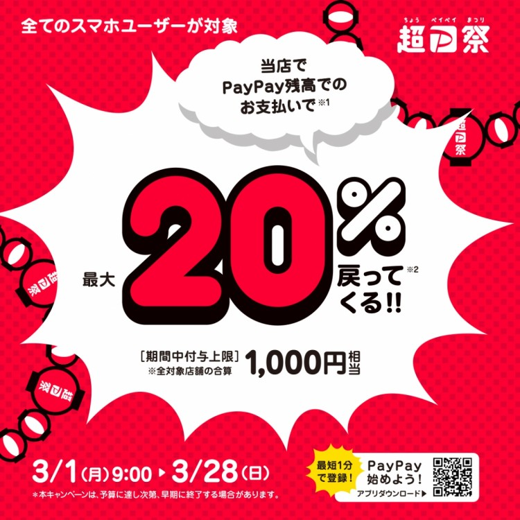 """Up to 20% return! """"Super PayPay festival"""" holding!"""