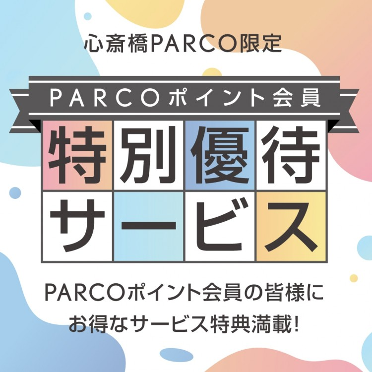 Shinsaibashi PARCO-limited! It is full of special treatment services only for PARCO point member!