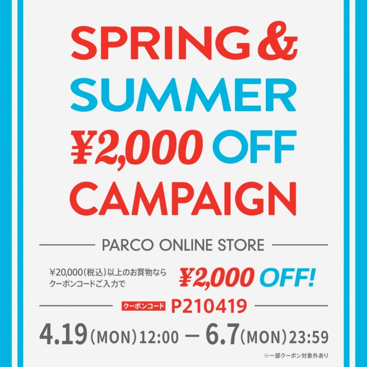 PARCO ONLINE STORE * SPRING&SUMMER 2,000 yen OFF campaign