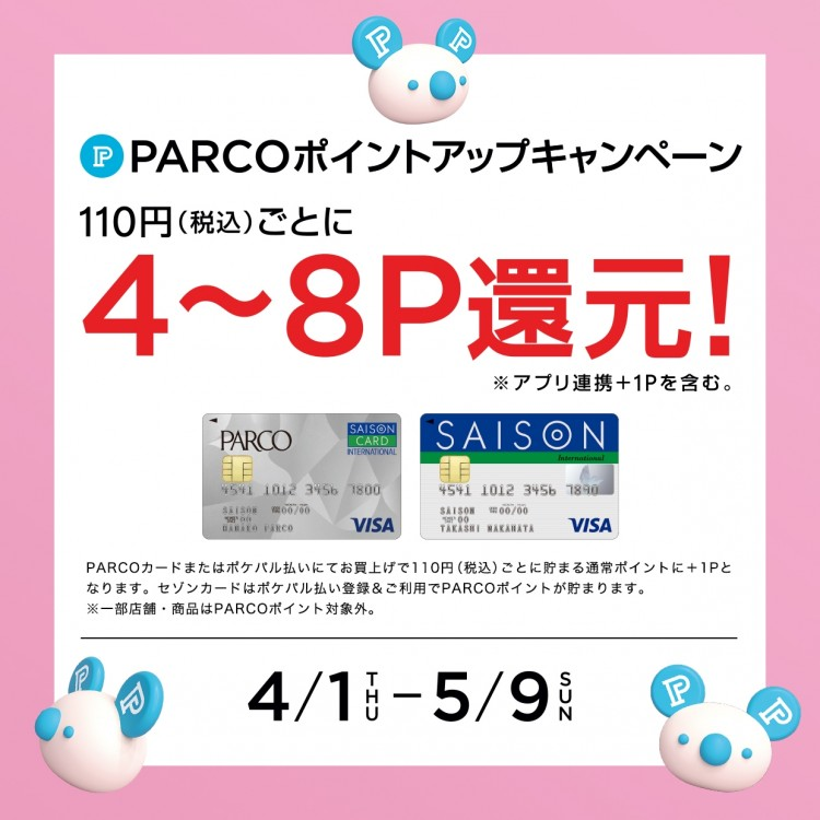 We return 4 - 8P every PARCO point up campaign 110 yen (tax-included)!