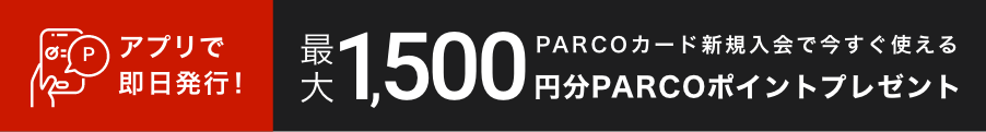 We issue by application on the same day! We present the point for up to 1,500 yen!