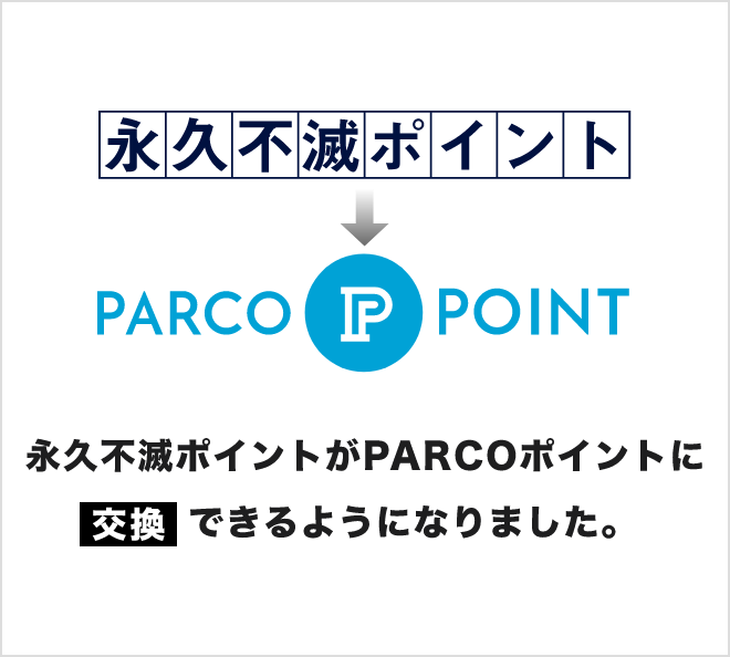 Permanently immortal point → We came to be able to change immortal point at PARCO point in PARCO point eternity.