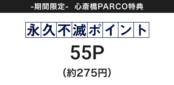 It is 5P every permanently immortal point 55P 1,000 yen (tax-included)