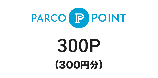 It is 3P every PARCO POINT 300P 110 yen (tax-included)