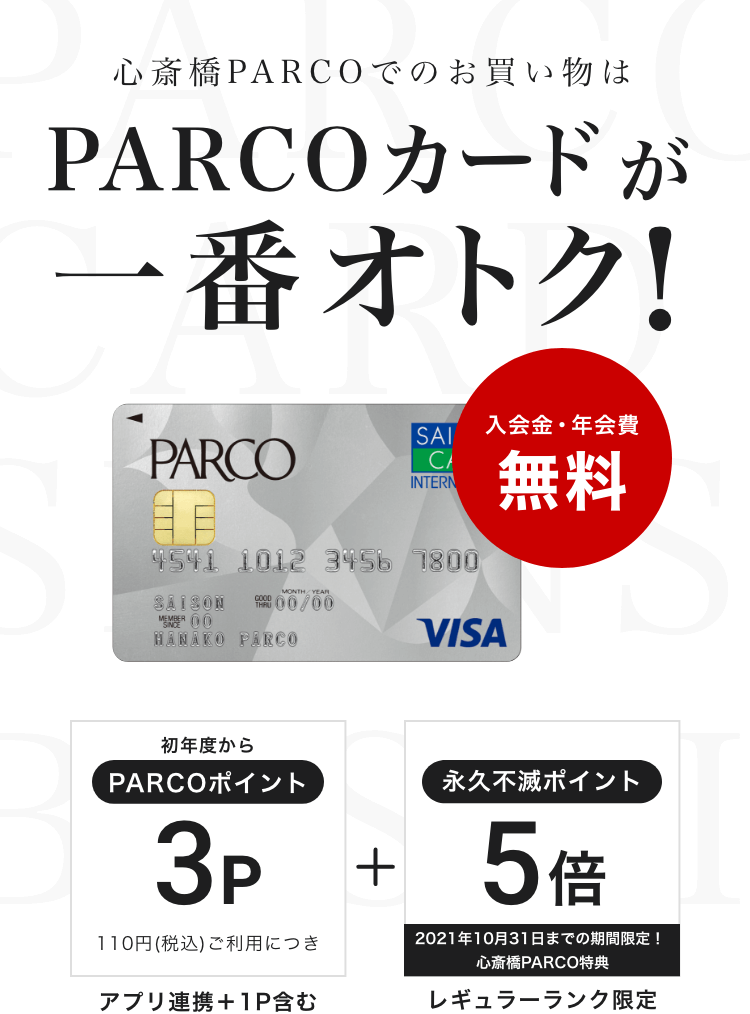 As for the shopping in Shinsaibashi PARCO, PARCO card is the most advantageous!